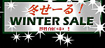 Winter_sale_3