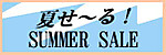 Summer_sale_4_2