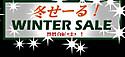 Winter_sale_2